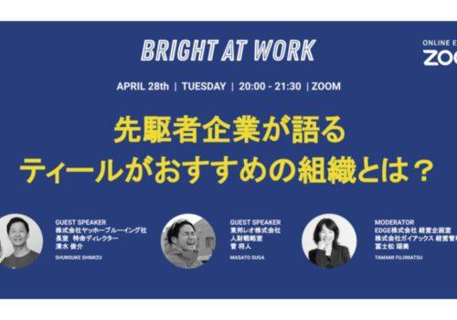 2020年4月28日 BRIGHT AT WORK ~先駆者企業が語るティールがおすすめ組織とは?~