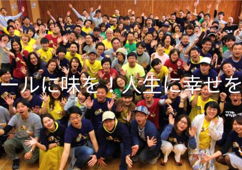 ティール組織の導入企業事例(ヤッホーブルーイング社) 〜一人ひとりの強みを活かしたチーム〜
