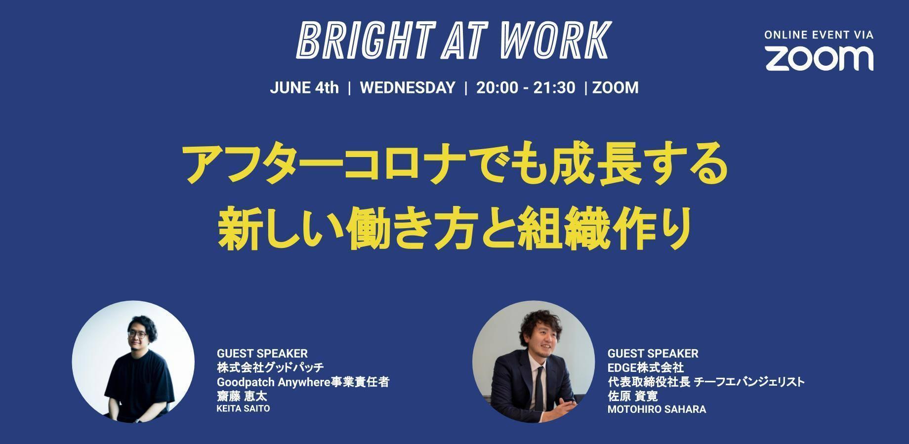 2020年6月4日 BRIGHT AT WORK ~アフターコロナでも成長する新しい働き方と組織作り~